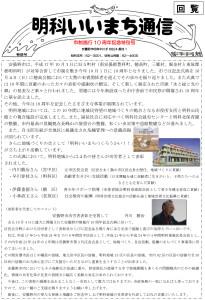 明科支所・明科公民館だより(市制施行10周年記念特別号)