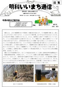 明科支所・明科公民館だより(26年12月発行)-1