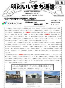 明科支所・明科公民館だより(27年10月発行)-1