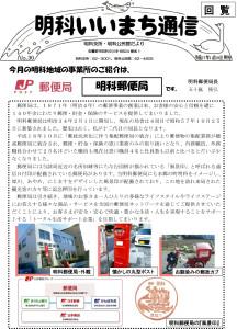 明科支所・明科公民館だより(27年11月発行)-1