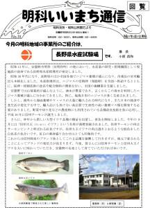 明科支所・明科公民館だより(27年12月発行)-1