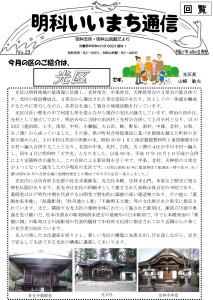 明科支所・明科公民館だより(27年4月発行)