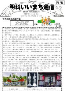 明科支所・明科公民館だより(27年5月発行)-1