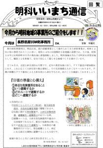 明科支所・明科公民館だより(27年6月発行)-1