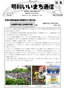 明科支所・明科公民館だより(27年7月発行)-1
