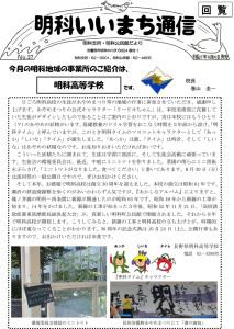 明科支所・明科公民館だより(27年8月発行)-1