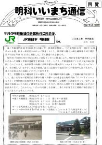 明科支所・明科公民館だより(27年9月発行)-1