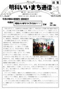 明科支所・明科公民館だより(28年7月発行)-1