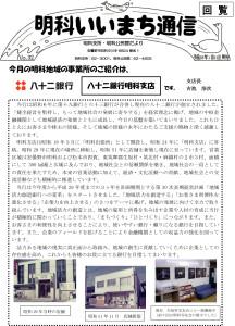 明科支所・明科公民館だより(28年1月発行)-1