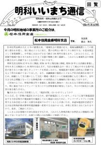明科支所・明科公民館だより(28年2月発行)-1