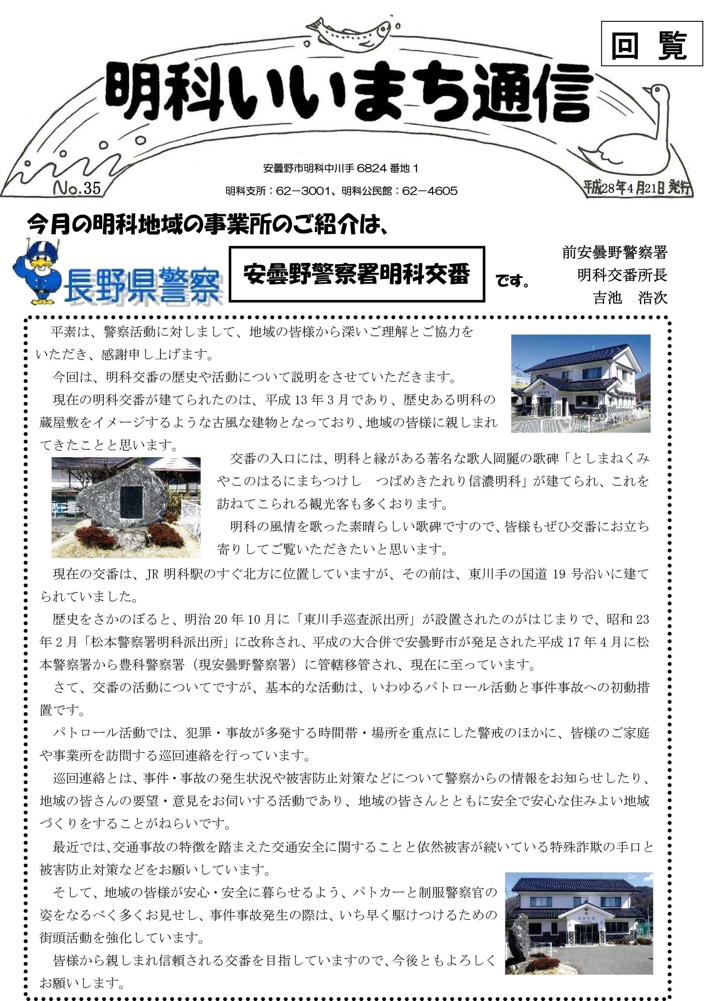 明科支所・明科公民館だより(28年4月発行)-1