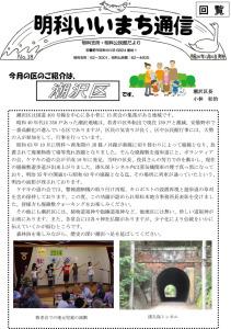 明科支所・明科公民館だより(H26年10月発行)