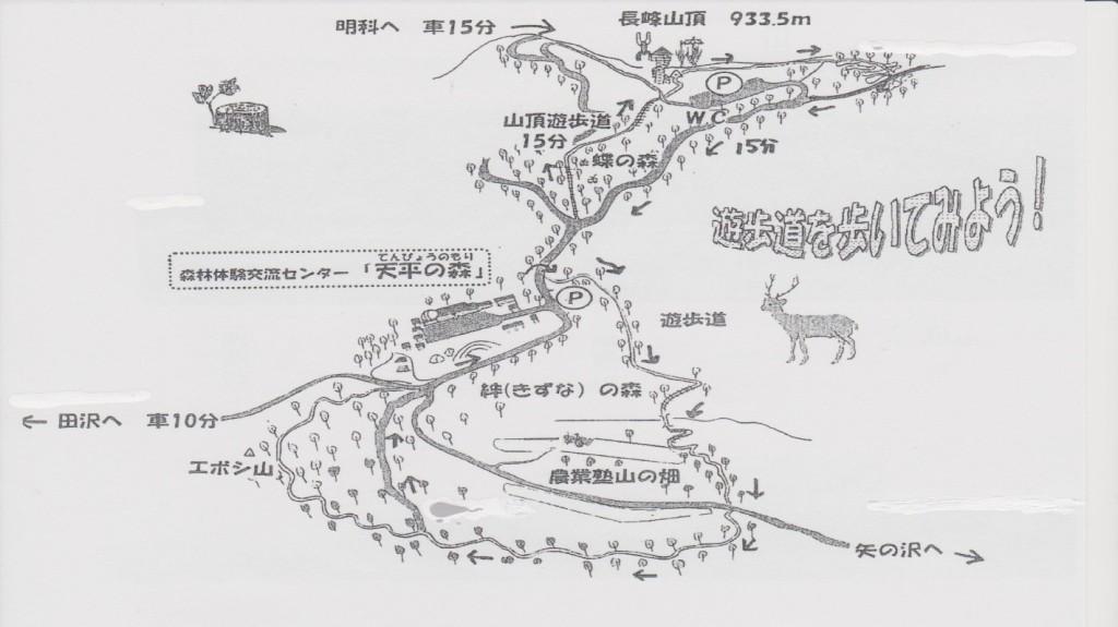 長峰山遊歩道