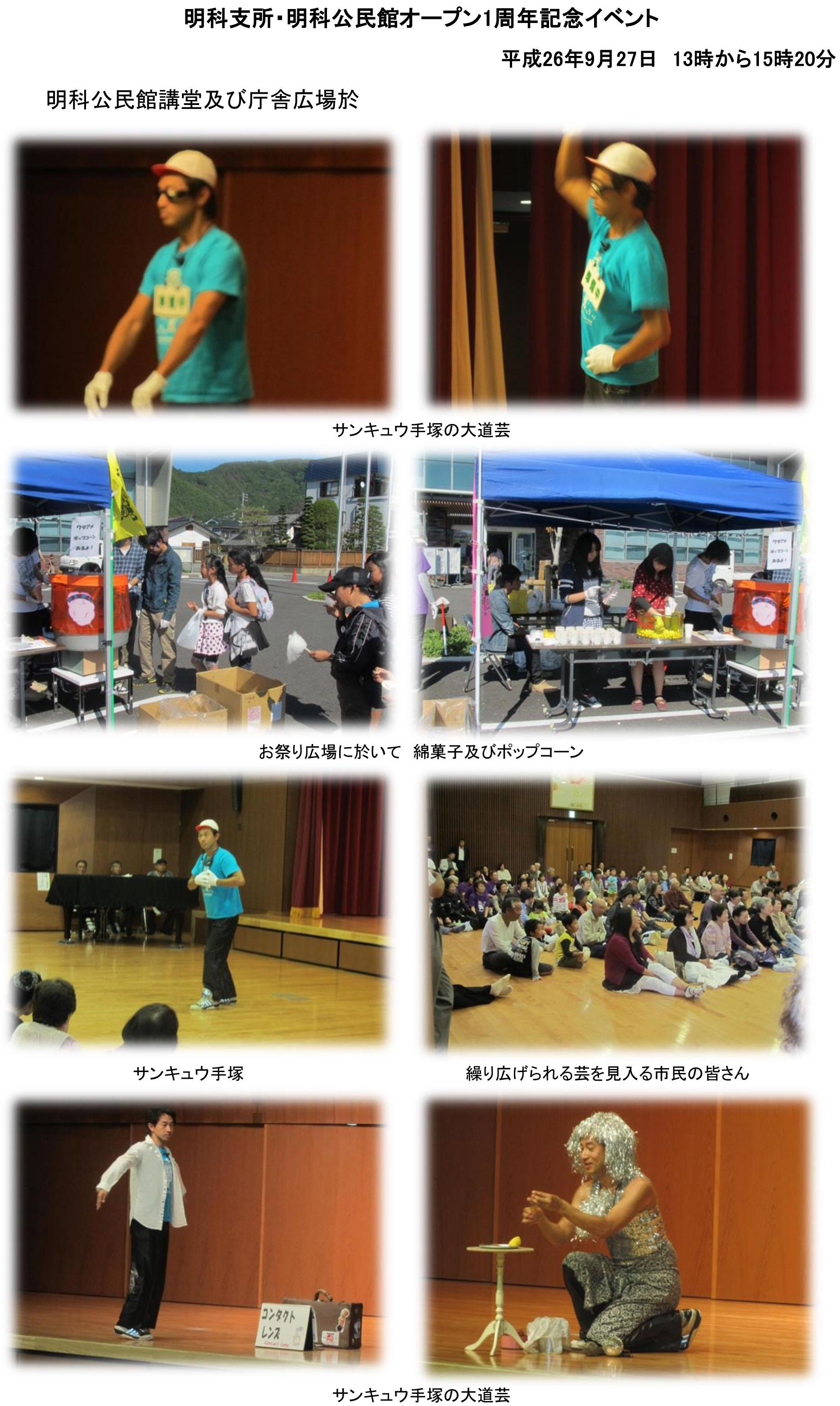 明科支所オープン1周年記念イベント-1