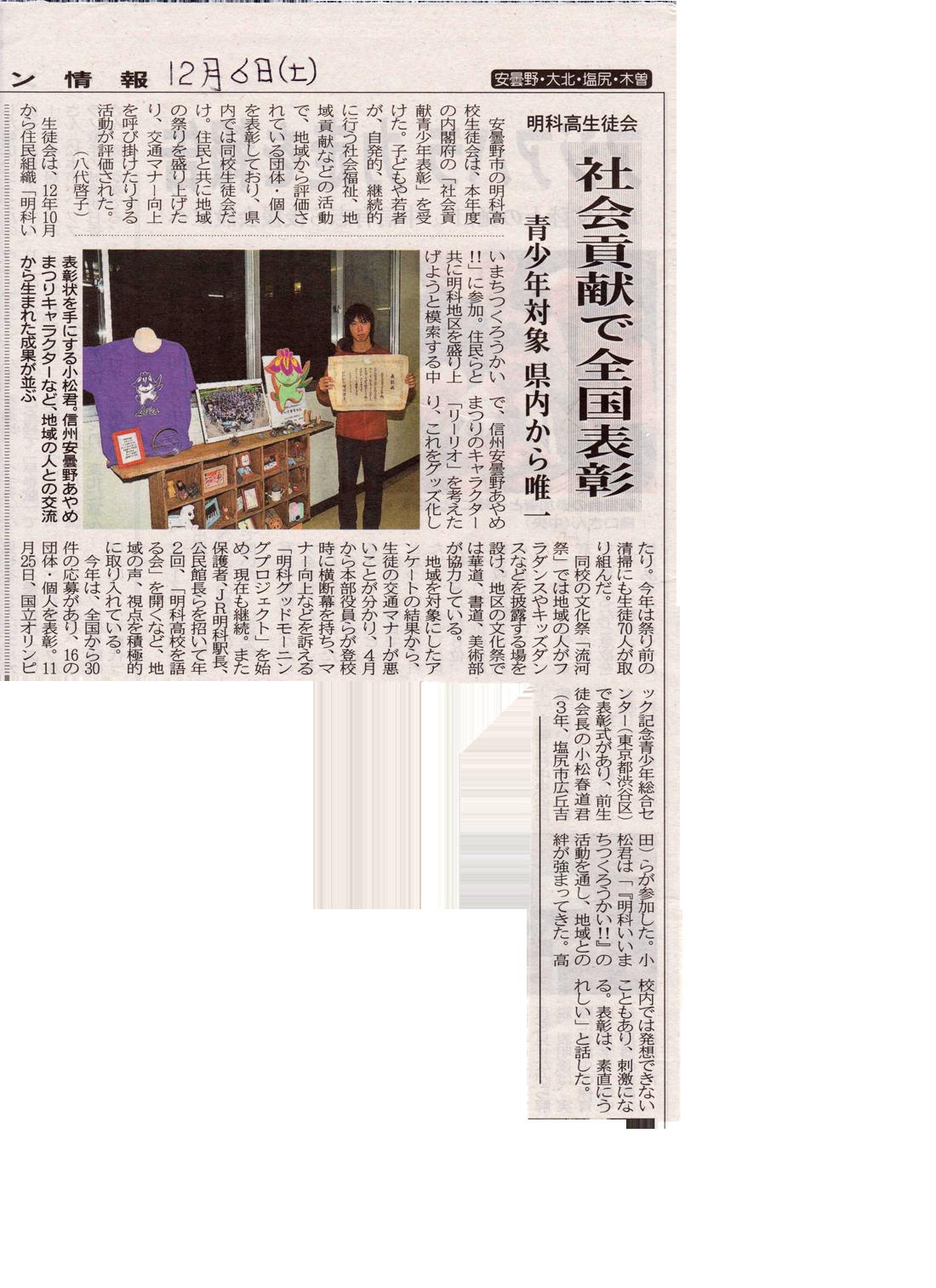 新聞掲載12-6
