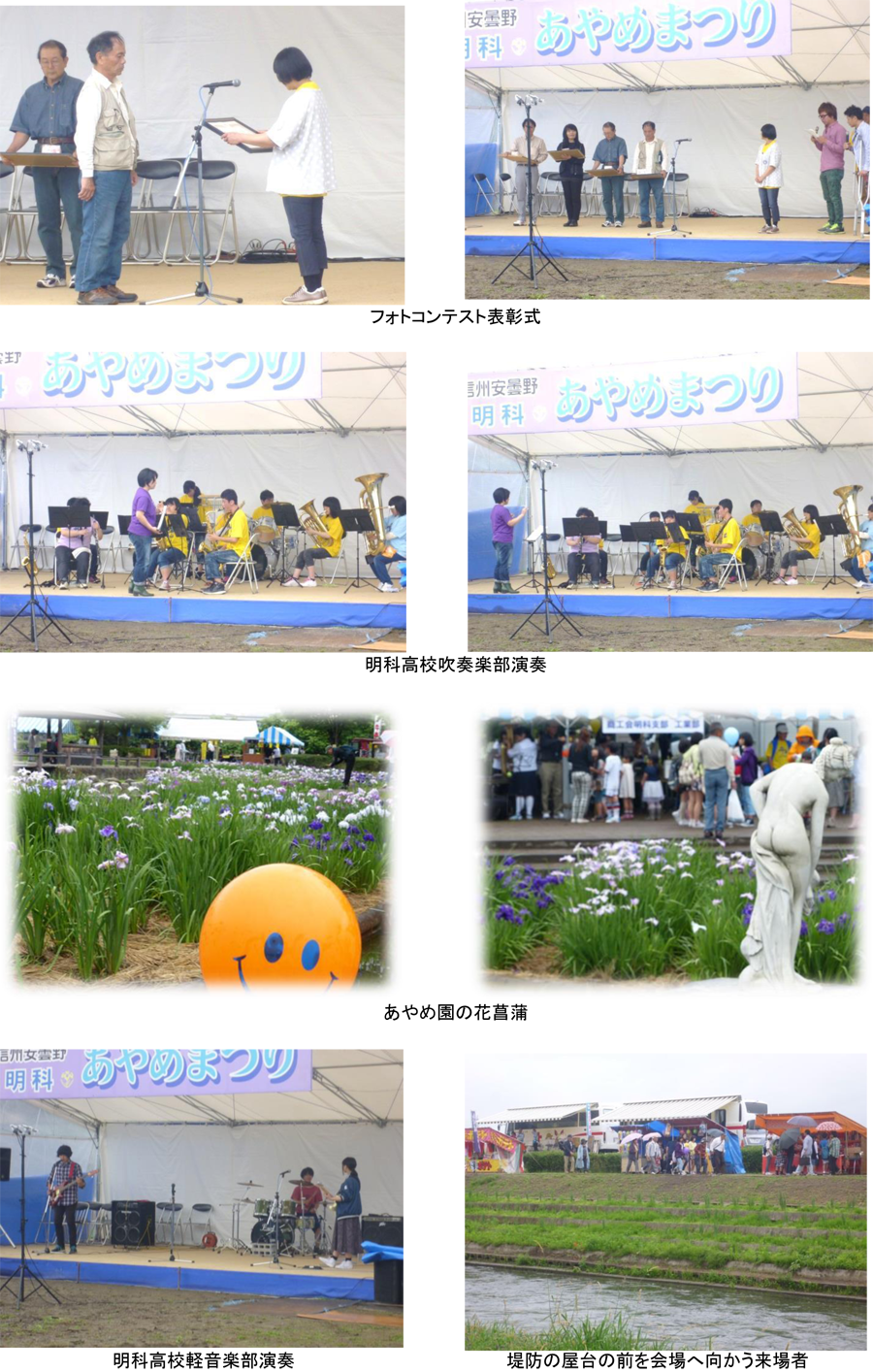 あやめまつりメインイベント(6月21日)-4