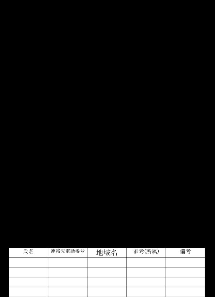 明賀ウォーキング参加者募集-1